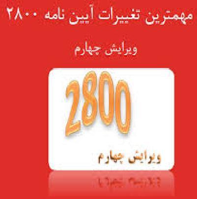 taghirat 2800