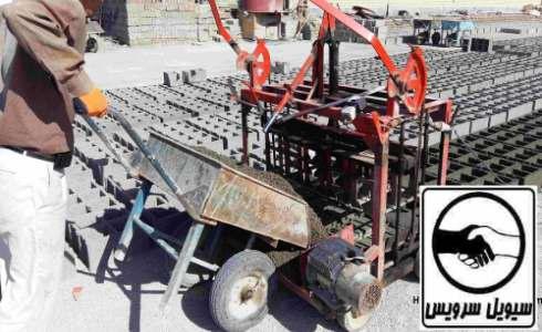 marahele sakhte block