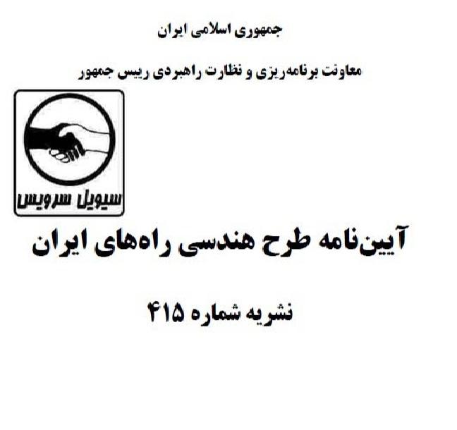 aeen-nameh-tarh-hendesi-rahhay-iran-415